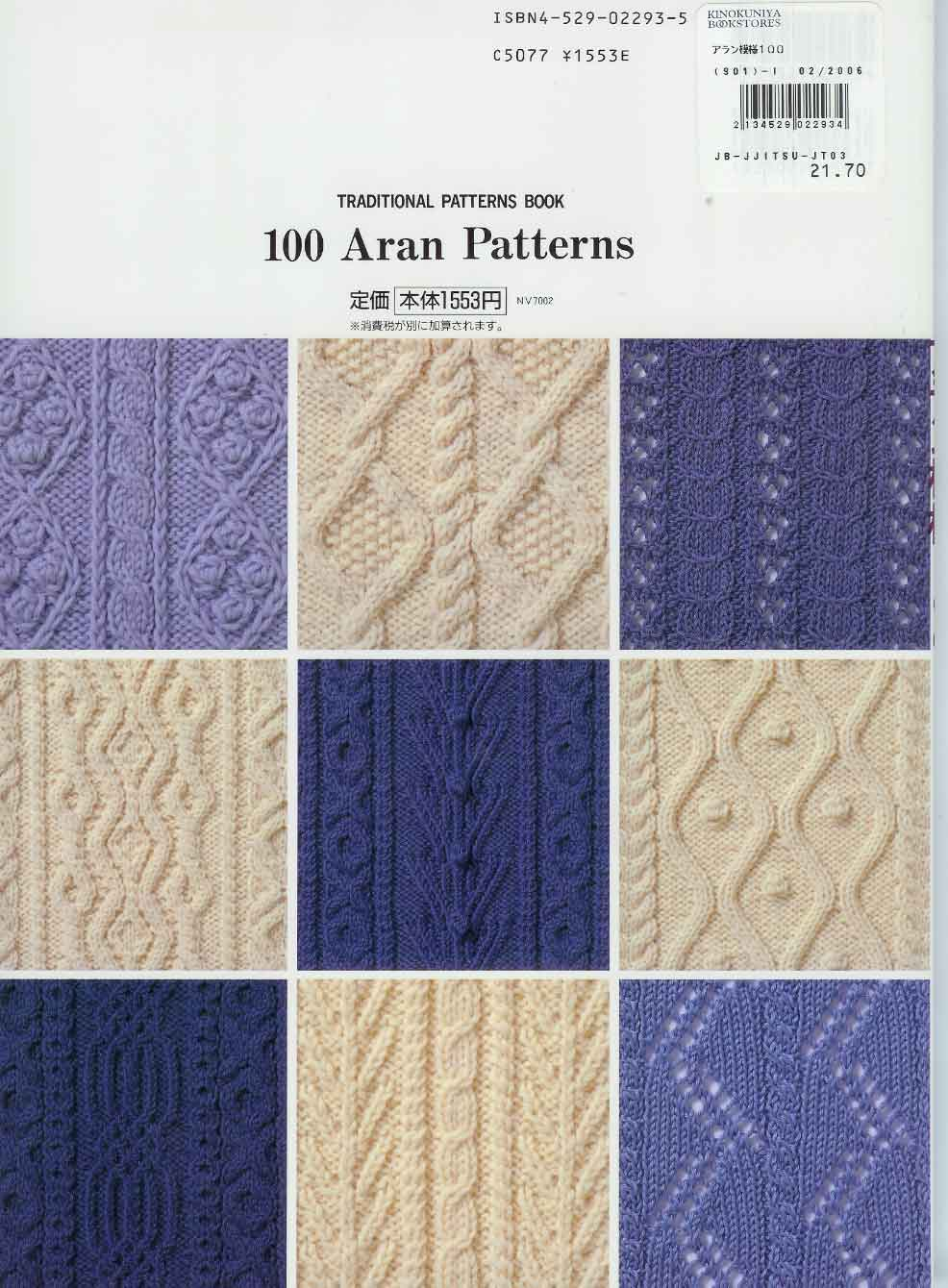 ...Размер: 23,22 Mb Качество: Отличное Язык: Английский Год издания: - 100 видов образцов вязания на спицах со схемами.