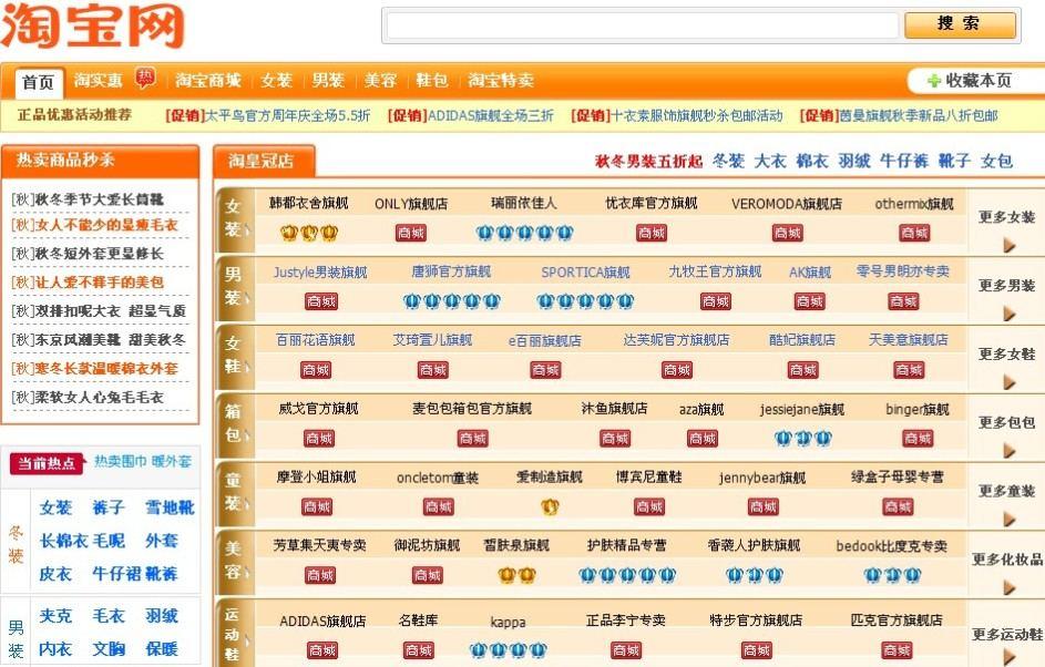 淘宝皇冠店铺精选 zld323的博客