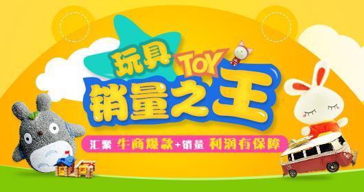 玩具销量之王