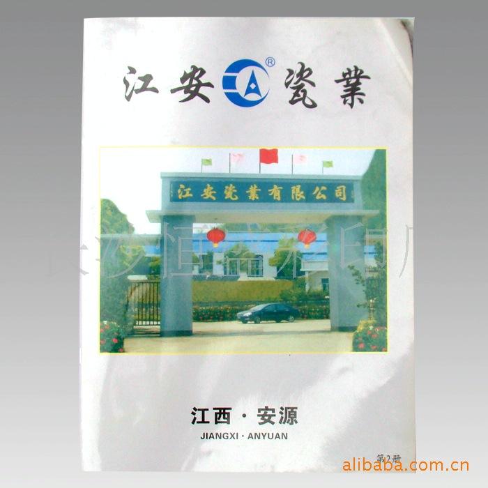 长沙印刷厂设计印刷企业产品目录价格表