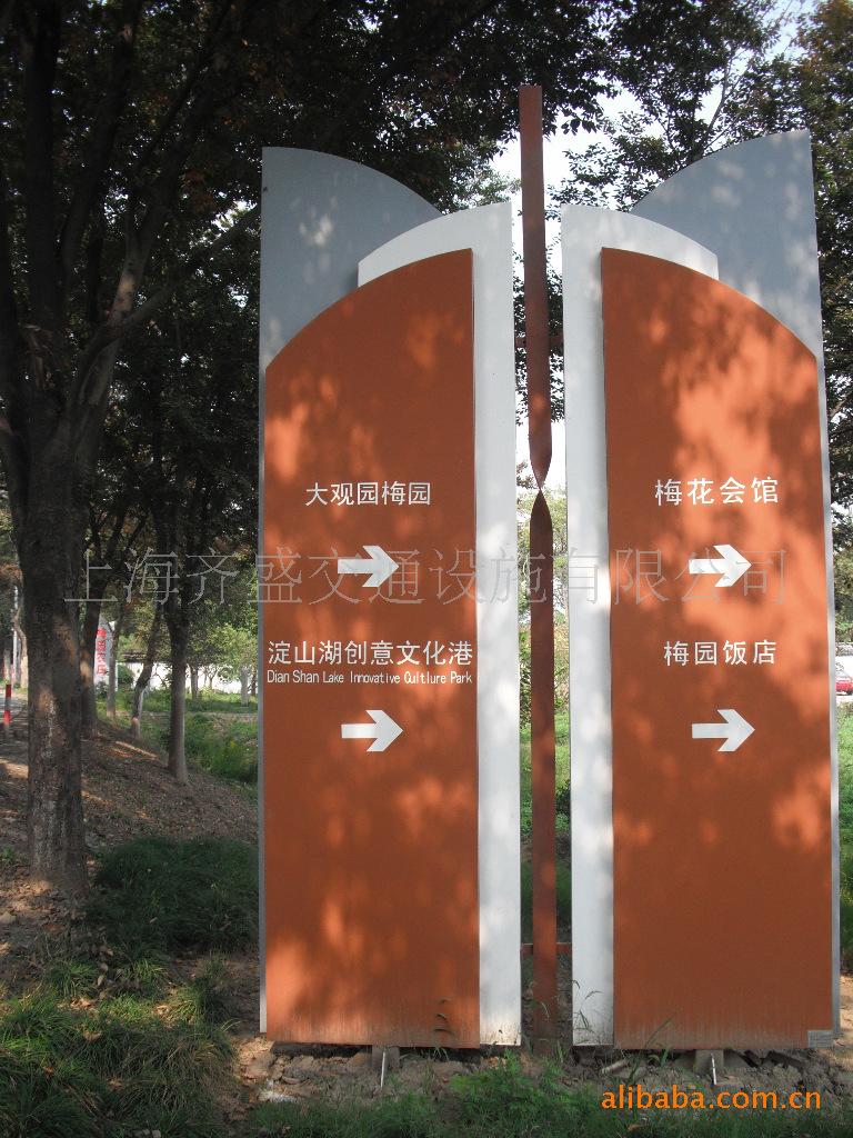 景区标志牌,交通指示牌,小区警告牌,艺术标牌 -交通指示牌 景图片