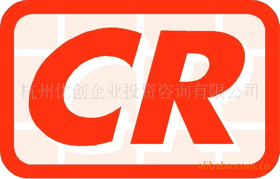 提供如何注册香港公司服务 图片