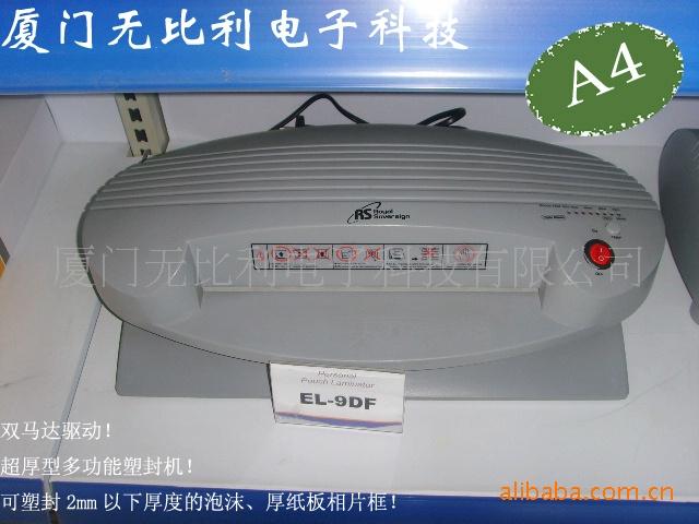 过塑机 塑封机 皇冠塑封机 EL 9DF A4过塑机 超厚型多功...