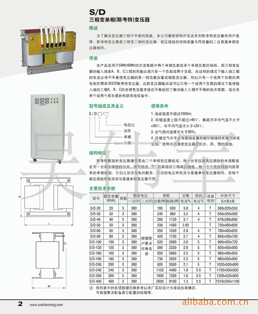 隔离变压器-供应三进单出(斯考特)变压器(图)-变