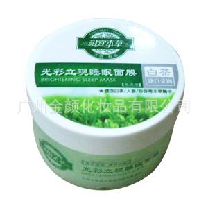 加工OEM睡眠/免洗面膜,白茶/绿茶睡眠面膜 广州化妆品专业加工