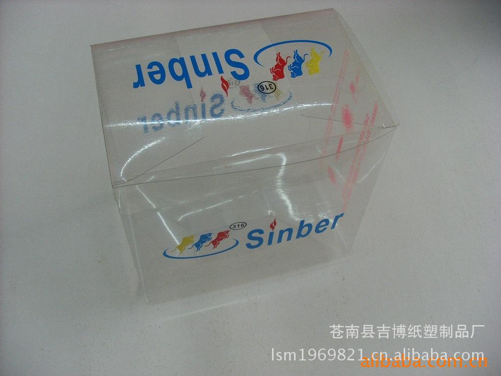 供应厂家塑料透明PVC包装盒