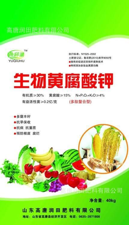 秸秆 黄腐酸 化肥