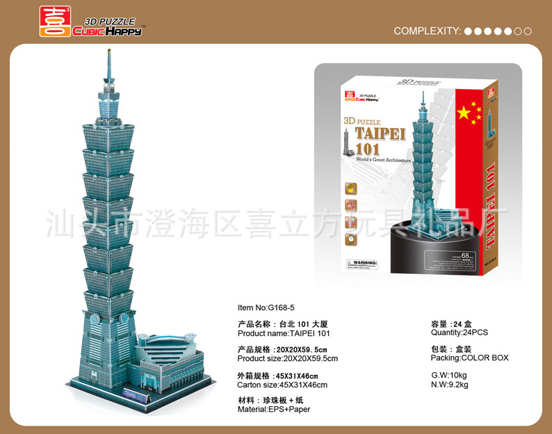 【喜立方3D头带拼图图纸各类著名建筑物模型买立体符哪里世界文布图片