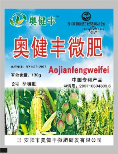 叶面肥 奥健丰微肥 肥料批发 叶面肥调节剂 植物生长调节剂