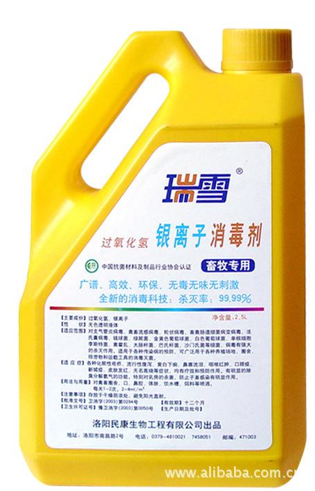 瑞雪畜牧养殖专用消毒剂 病毒性腹泻 口蹄疫 饲料消毒