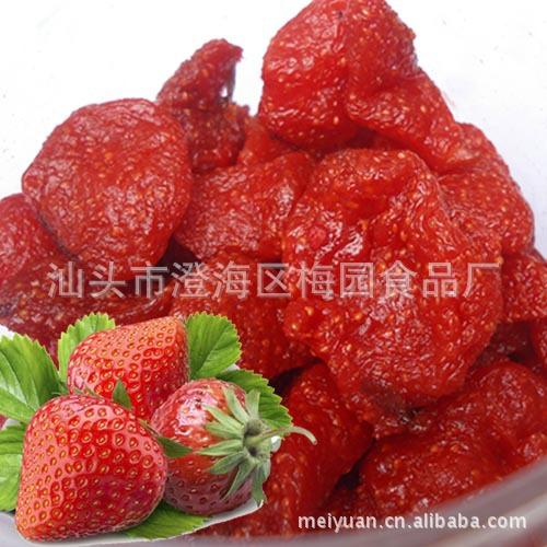 蜜制草莓干草莓果脯出口品质