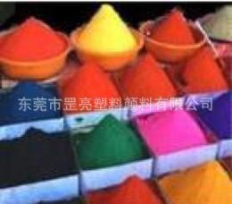 东莞市凤岗镇塑胶配色、代客配色、色粉颜料