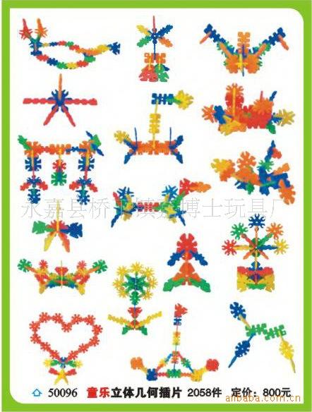 立体几何插片积木 雪花片玩具 益智拼搭玩具 桌面玩具