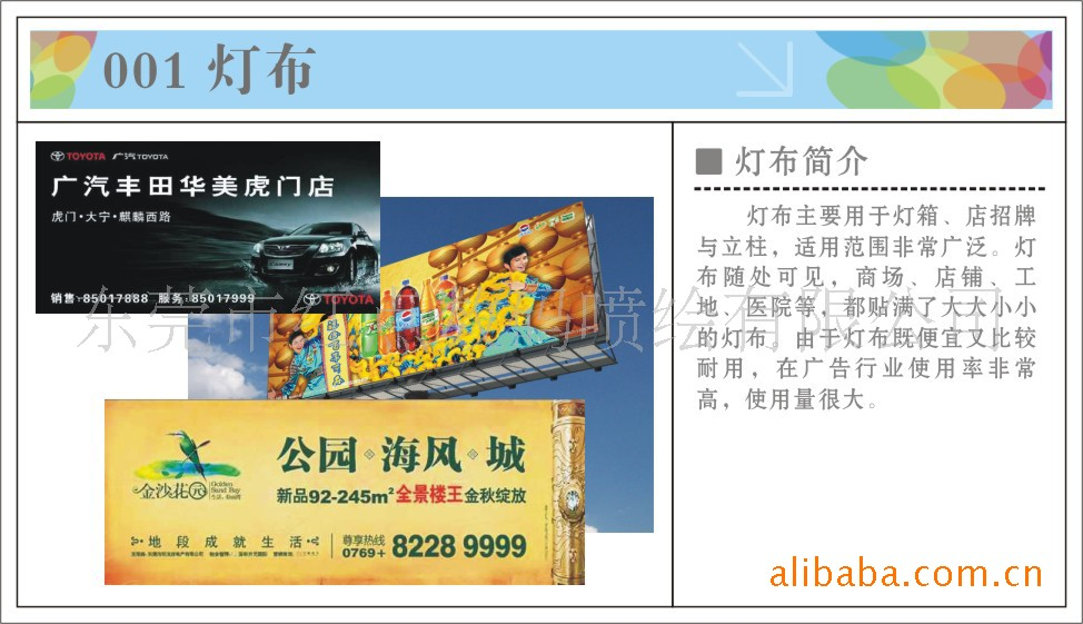 灯箱布 专业供应户外大型广告写真,海报喷绘,舞台背景喷绘 灯箱布