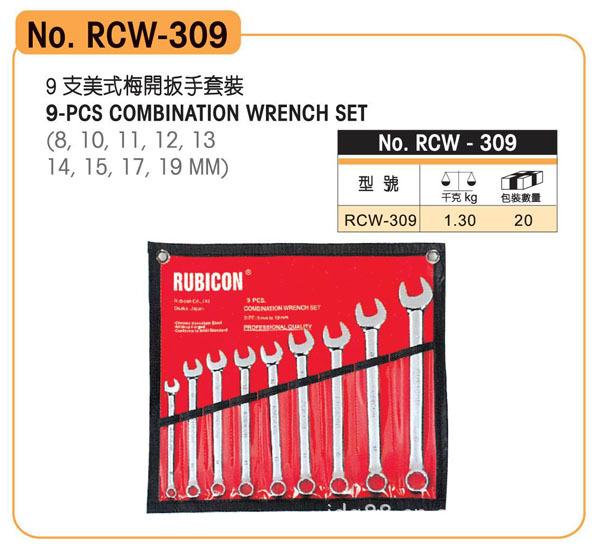 厂家***罗宾汉9支装公制手动扳手RCW-309 美式梅开两用扳