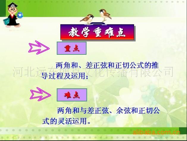 教育教学软件-数学高中A版v软件四高中多媒体教标准哪里在衡南县图片