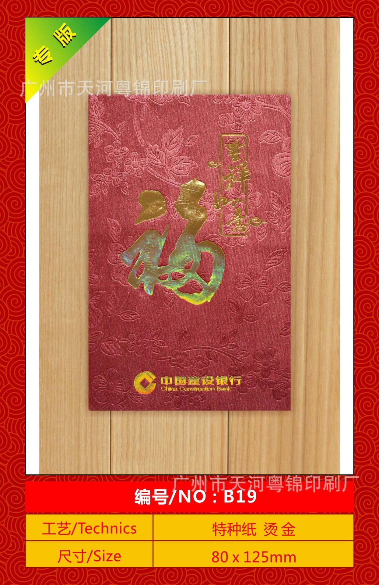 【小号】专版红包利是封样板图片NO:B19