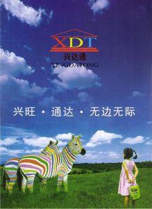 北京兴达通化工制品有限公司