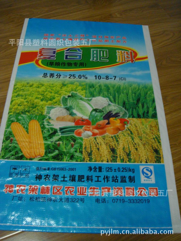 供应肥料包装袋厂家直销