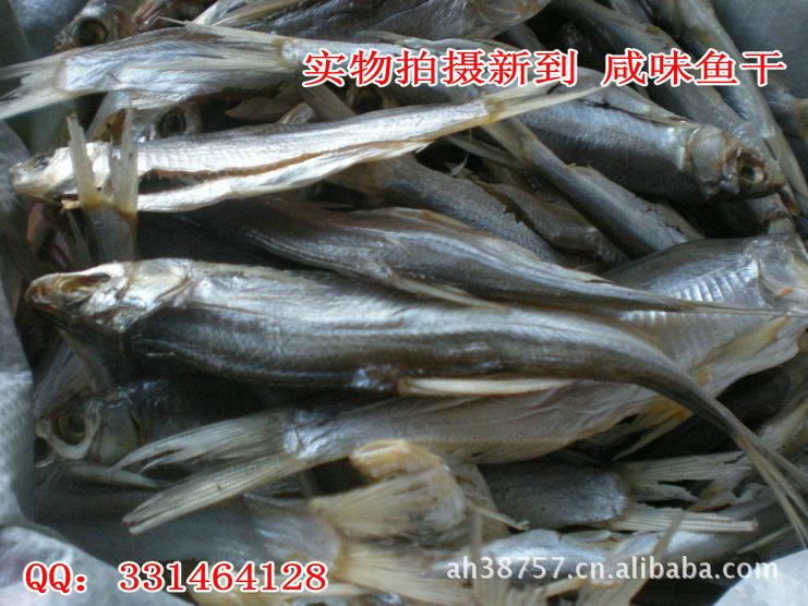 潜山水产安庆特产河鱼 咸河鱼干是剥肚腌制晒干鱼