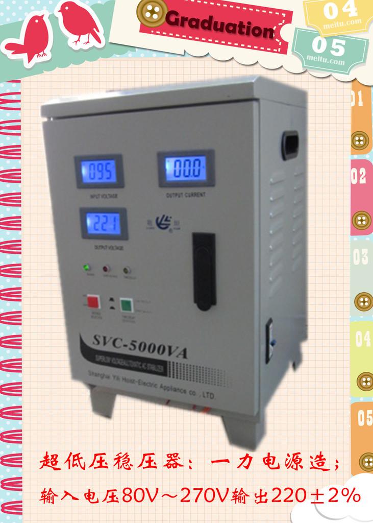 稳压电源 超底压交流稳压器 输入电压 100V 260V输出220...