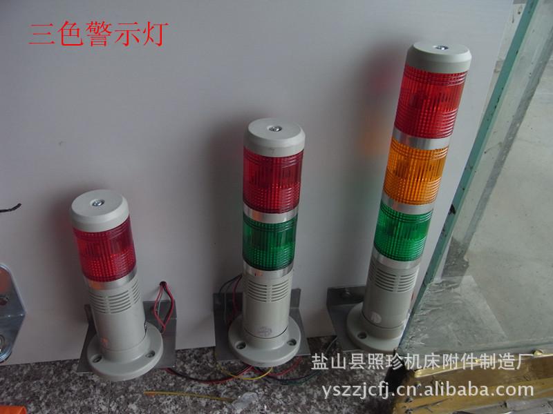 机床灯具 供应三色警示灯 三层警示灯 2层警示灯 一层警示...