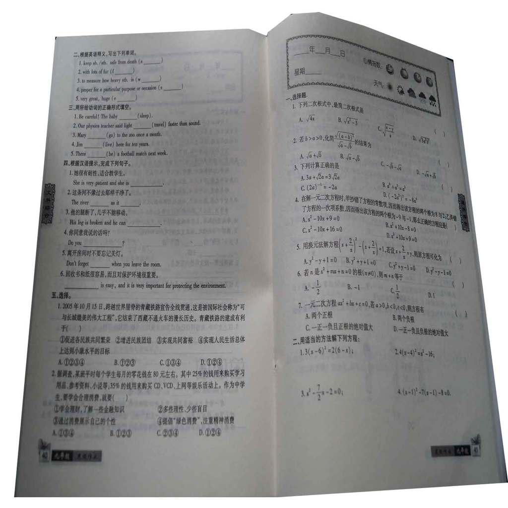 湖北钟书书店 初中九年级语数外合订本 寒假作