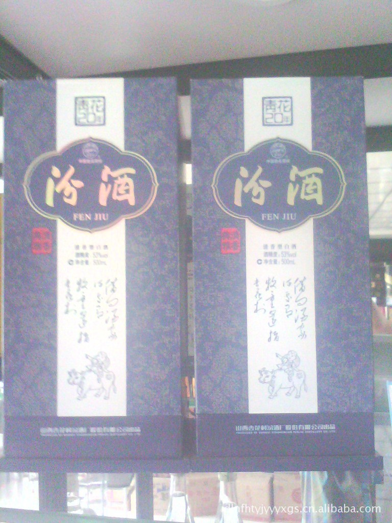 白酒批发 汾酒青花瓷20年 国家名酒