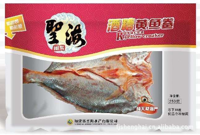 福建省圣海水产 酒糟黄鱼鲞