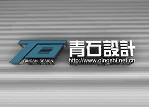 深圳市青石装饰设计有限