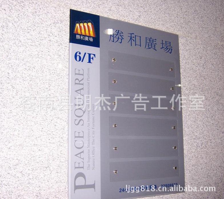 亚克力 有机玻璃 酒店宾馆楼道提示牌 警示牌 标识牌