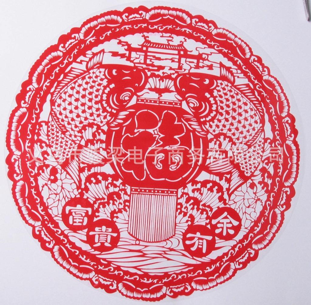 2013春节剪纸窗花贴纸 新年装饰年画 富贵有余福字剪纸批发