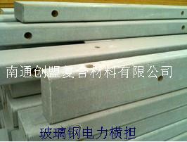 玻璃鋼電力絕緣橫擔、FRP電力橫臂