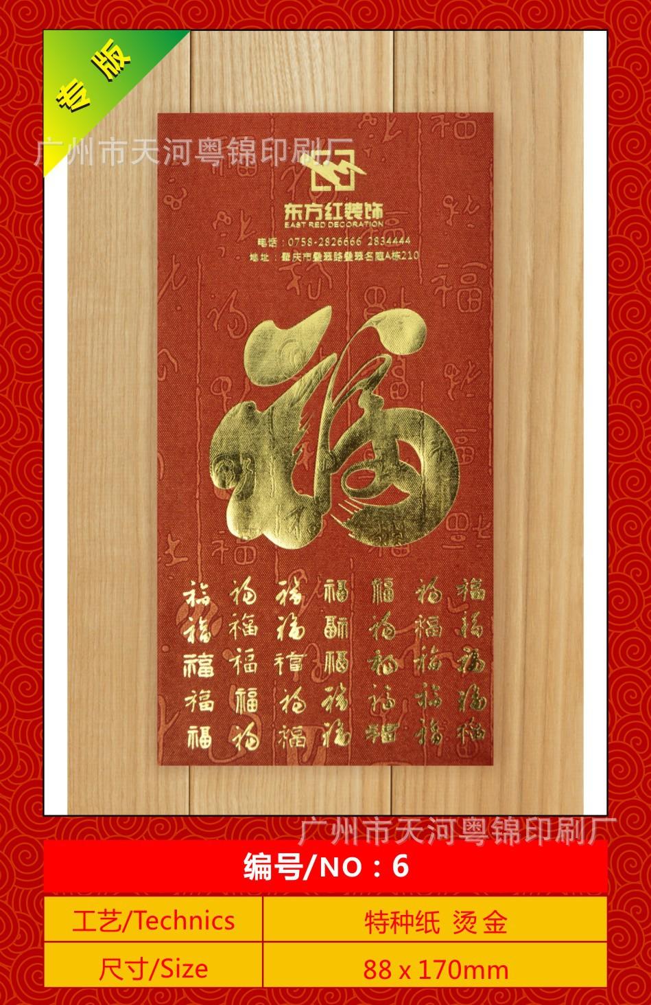 【大号】专版红包利是封样板图片NO:6