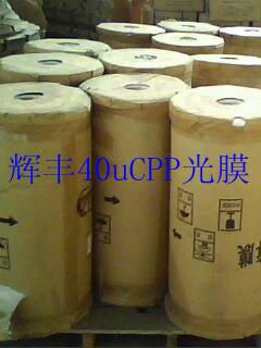 供应40uCPP光膜