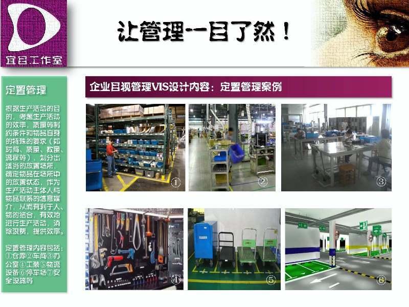 企业现场定置管理设计 -价格,厂家,图片,平面设计,上海宜目管理