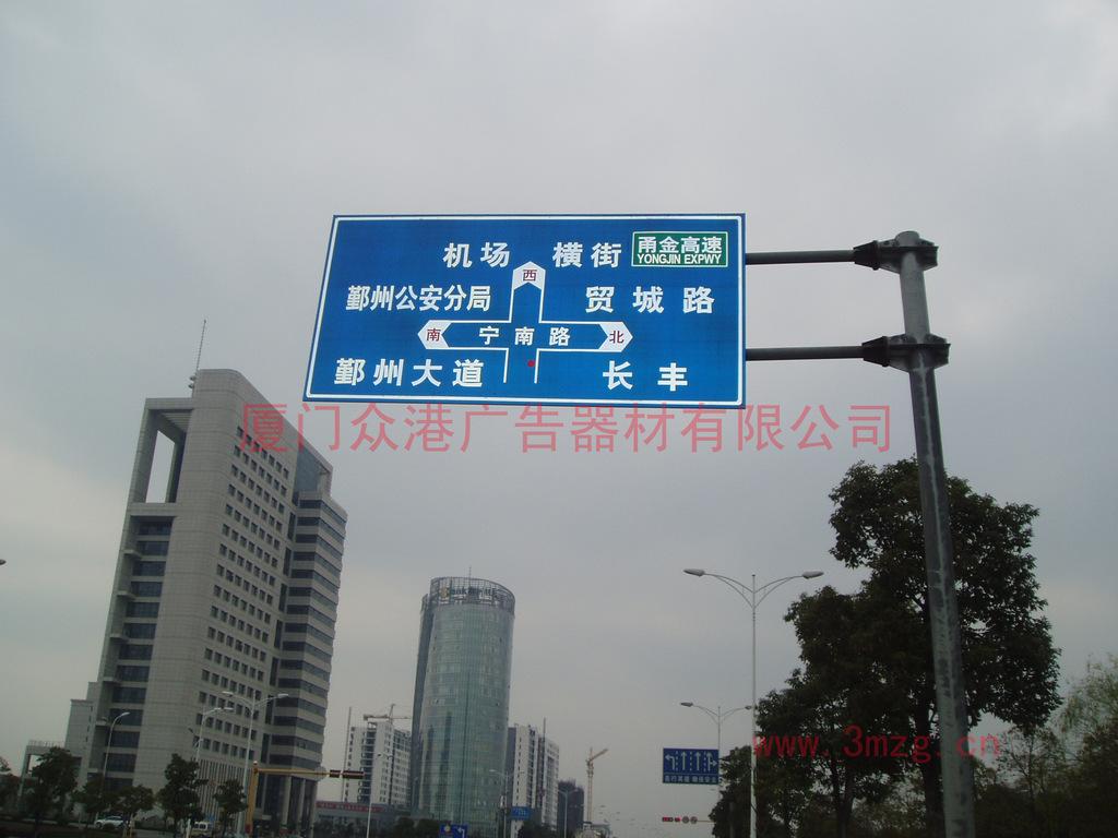 高速路标识
