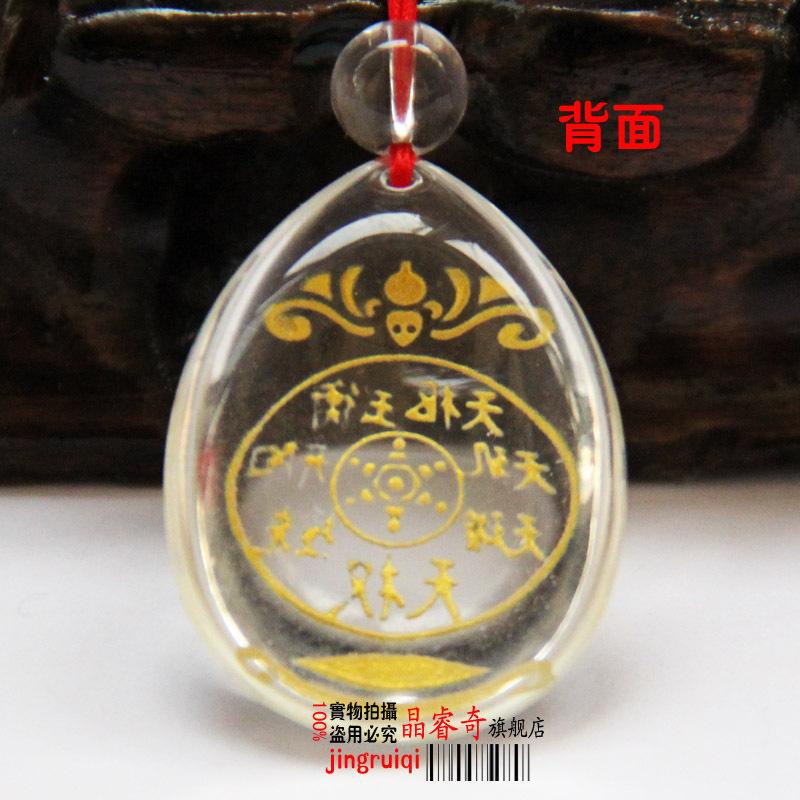 2013蛇年属兔人吉祥物『七星图』改运吊坠护身符规格:约长