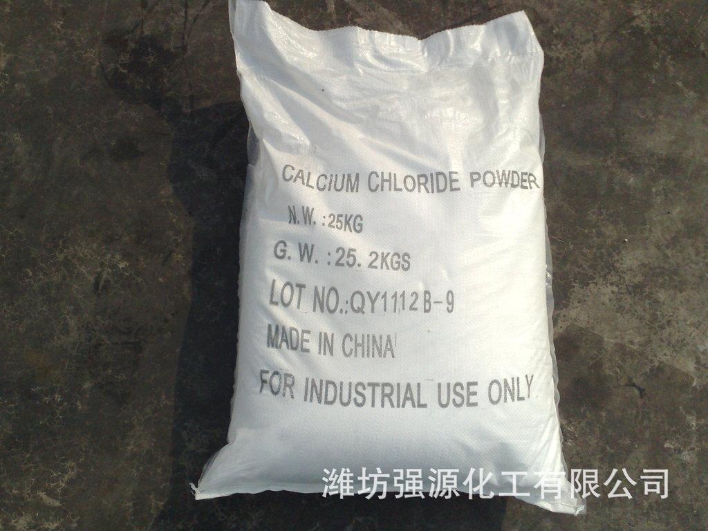 90%-94%无水片状粉状氯化钙 Calcium chloride anhydrous