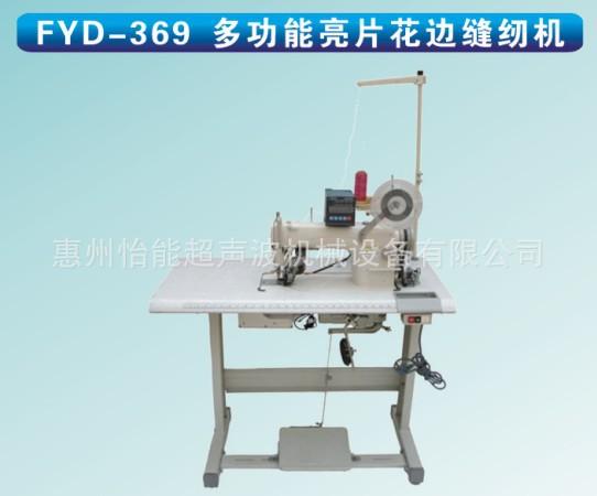 工业缝纫机 长期供应 多功能亮片 工业缝纫机 标准缝纫机 阿里巴巴