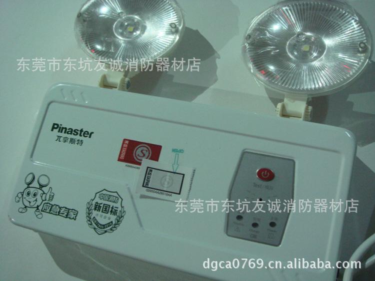 厂家直销 新国标消防应急灯 π拿斯特应急照明灯 LED双头应急灯