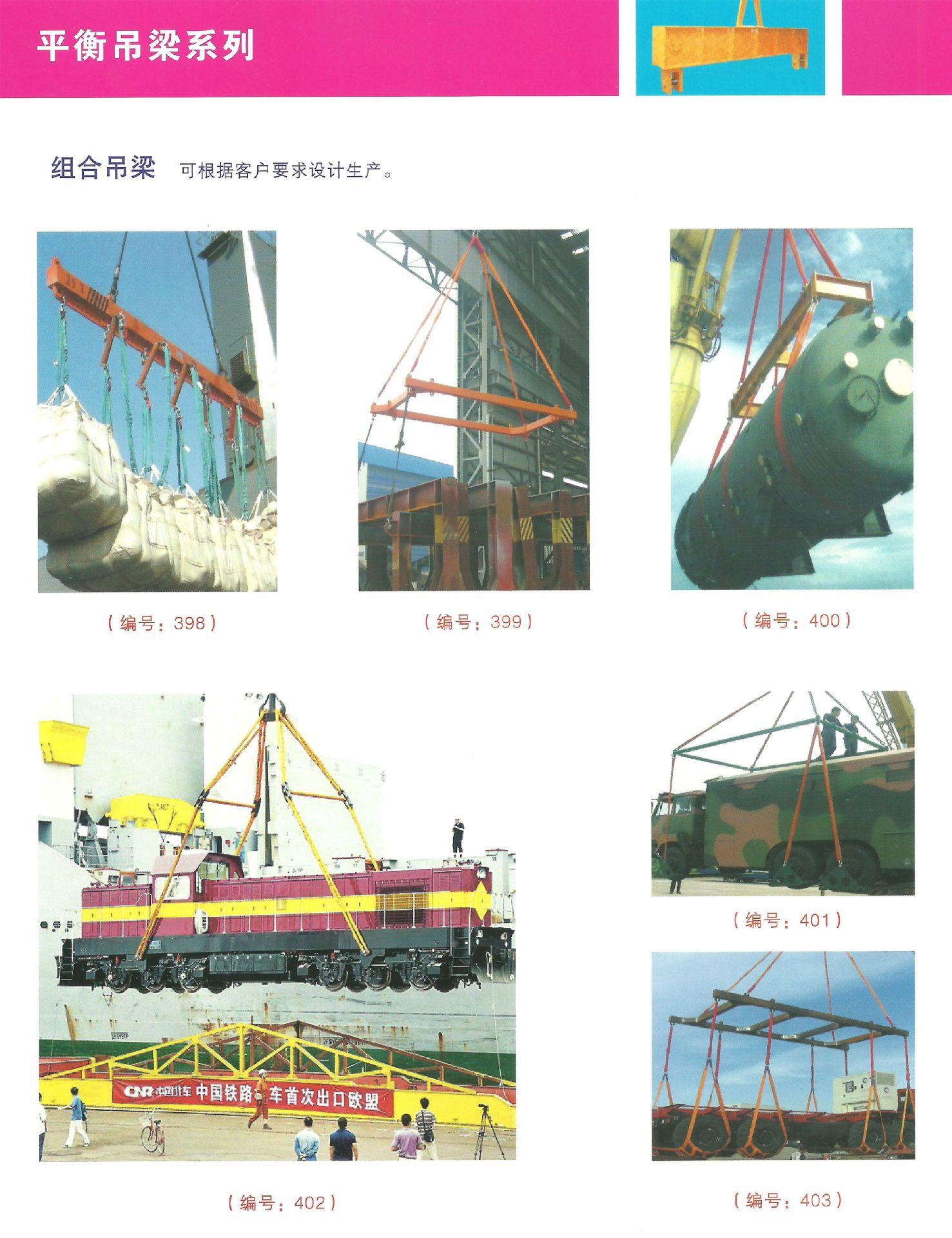 【特种装备起重图纸HLA横梁系列铁路v图纸吊横梁符号二次图片