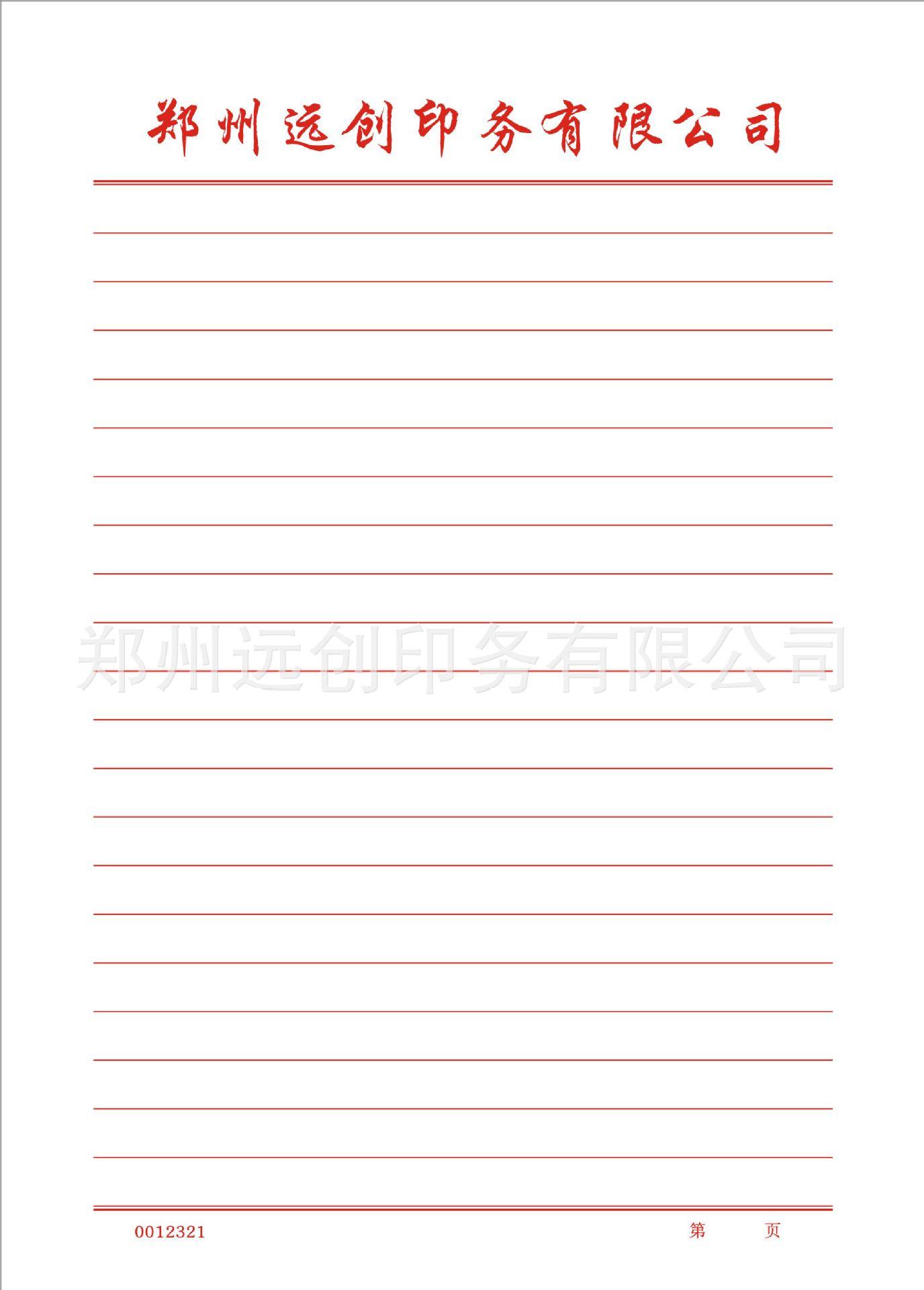 70g双胶纸稿纸信纸双线信纸方格信纸单线大陈懿杰室内设计图片