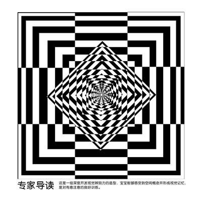 【小白兔·黑白\/彩色视觉训练 情智提升训练视