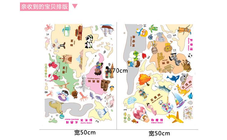 幼儿园背景装饰贴画 儿童房可移除墙贴纸卡通世界地图AM7041 -价