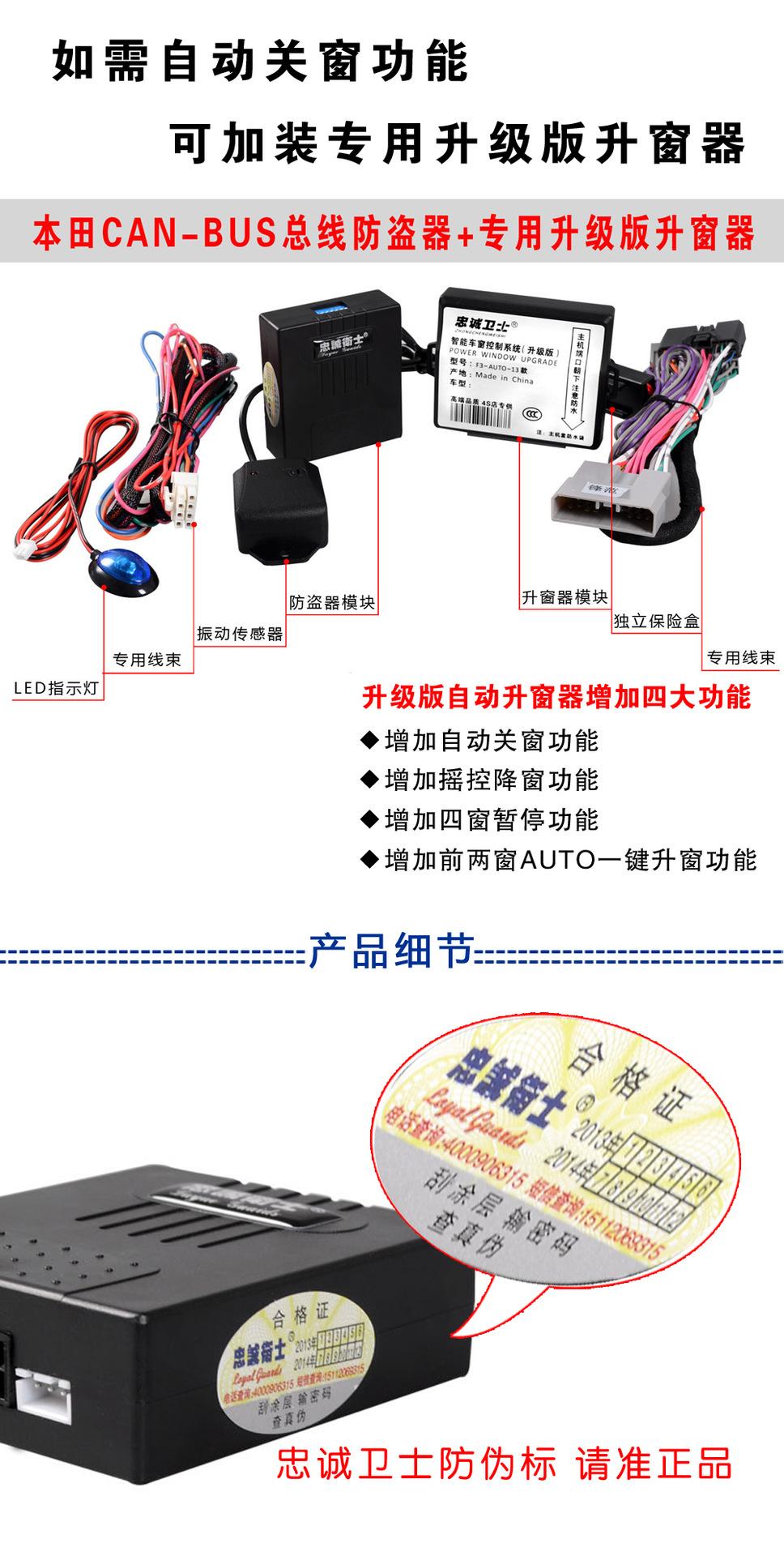 本田飞度防盗器接线图