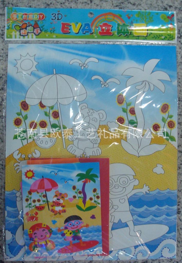 D立体贴画儿童幼儿园手工制作 粘贴画 批