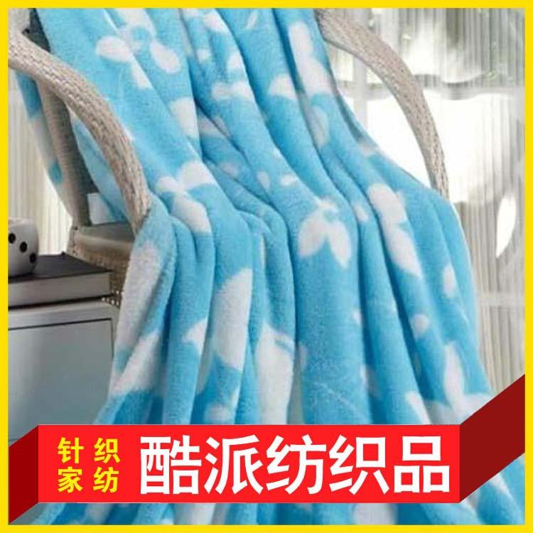 酷派家纺厂家主要定做直销印花珊瑚绒,舒棉绒毛毯,春秋冬季节Z