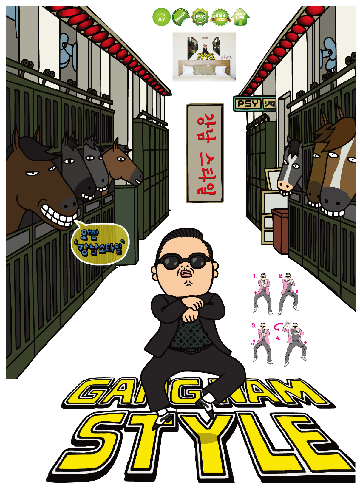 AY648江南style 三代可移除儿童幼儿园卡通墙