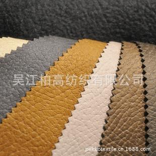 全国招商2013年最畅销的出口产品 压花麂皮绒发红包的qq群号 PKSD 全涤沙发布 呼吸皮